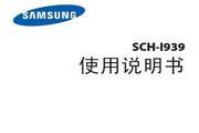 三星 SCH-I939手机说明书