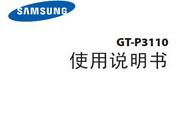 三星 GT-P3110手机说明书