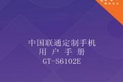 三星 GT-S6102E手机说明书