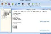 2014版主管技师考试(康复医学治疗技术)助考之星 6.0