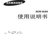 三星SCH-I339手机说明书