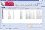 canon佳能mov视频恢复工具 1.6