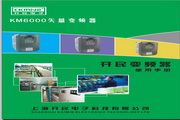 开民KM6005T350GA变频器使用说明书