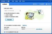 远程控制软件XT800免费版 4.1.5.4221
