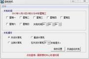 库索族自动关机工具 6.0