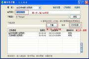 啄木鸟QQ空间相册批量下载器 6.6.1.0