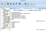 2014版病案信息技术(师)助考之星 6.0