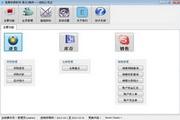 E销存店铺收银软件无限制免费支持win7-64 1.0.1.5