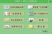 点字书/语文三年级上(苏教01版) 3.2.0