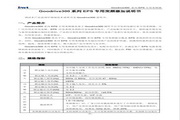 英威腾GD300-400P-4-EP型EPS专用变频器说明书