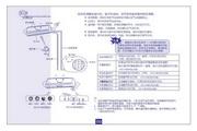 海信KFR-26GW/EF21S3空调器安装使用说明书