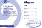 海信KFR-35GW/80FZBpH-2空调器使用安装说明书
