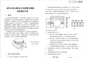 AFS-GD-S832光电烟雾传感器安装调试手册