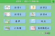 点字书/语文一年级下(苏教01版) 3.2.0