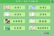 点字书/语文二年级下(苏教01版)