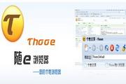 Thooe浏览器 3.0.1