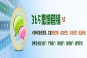 365微博营销
