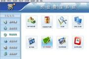 易资金管理财务记账软件