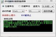 库索族鼠标连点器 3.0