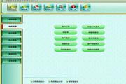博鑫通电脑耗材进销存管理系统 3.0