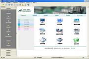 米普机房设备管理系统 2013