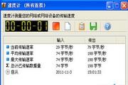 网络流量统计工具 5.2.11