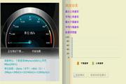 测速终端 2.0.30
