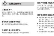 三星SCH-B289手机使用说明书