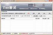 淘精灵淘宝指定买家购物记录查询软件 2.2