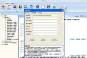 2014版主治医师考试(职业卫生)助考之星 6.0