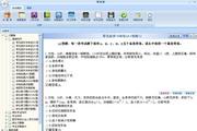 2014版主治医师考试(职业病)助考之星 6.0