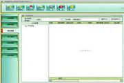 博鑫通汽配销售管理系统 3.0