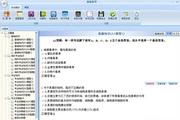 2014版主治医师考试(重症医学)助考之星 6.0