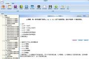 2014版主治医师(疼痛学)助考之星 6.0