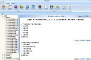2014版主治医师考试(消化内科)助考之星 6.0
