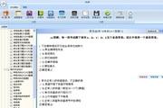 2014版主治医师考试助考之星(内科题库) 6.0