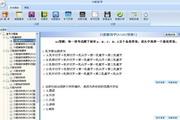2014版主治医师(口腔学)助考之星 6.0