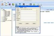 2014版主管技师考试(病案信息技术)助考之星 6.0