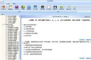 2014版主治医师考试(妇幼保健)助考之星 6.0