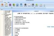 2014版主管技师考试(病理学技术)助考之星 6.0