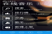百度音乐 For winphone版 2.2.1.0