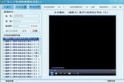 广东人才培训视频连看作业版 3.4