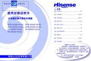 海信KF-26GW/16-N3空调器使用安装说明书