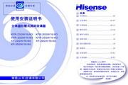 海信KF-23GW/16-N3空调器使用安装说明书