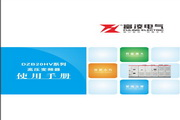 富凌DZB20HV-1600-T10变频器使用说明书