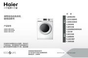 海尔XQG60-HB10266W洗衣机使用说明书