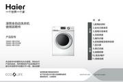 海尔XQG60-HB10266洗衣机使用说明书