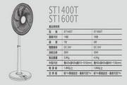 奇美DC直流立扇ST1600T使用说明书
