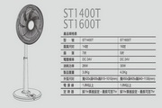 奇美DC直流立扇ST1400T使用说明书