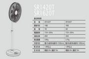 奇美DC直流立扇SR1620T使用说明书